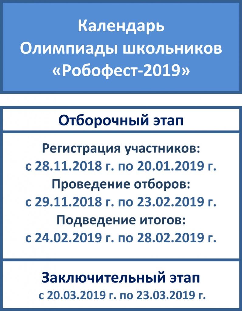 Календарь Олимпиады 2019.jpg