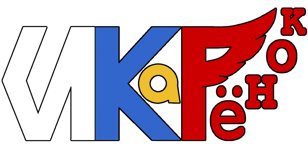 Икарёнок_лого.png